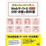 現場のプロがやさしく書いたWebサイトの分析・改善の教科書【改訂2版】(リフロー版)
