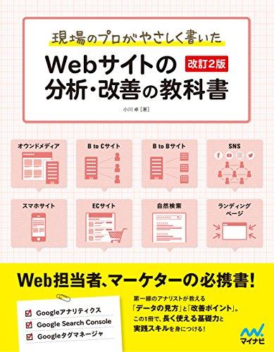[小川 卓]の現場のプロがやさしく書いたWebサイトの分析・改善の教科書【改訂2版】