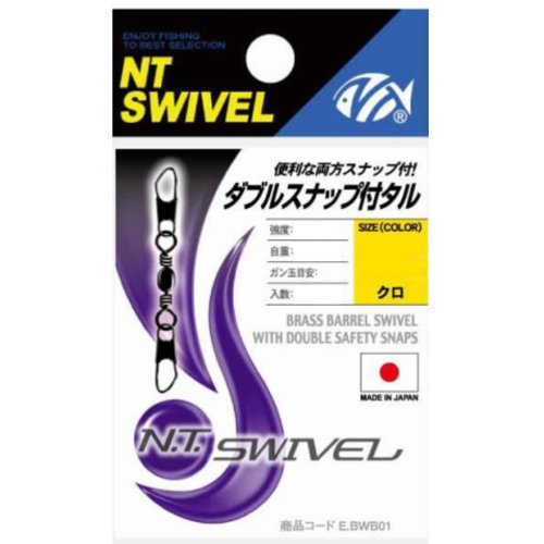 NTスイベル(N.T.SWIVEL) ダブルスナップ付タル クロ #6