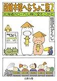 北海道のローカル線に愛をこめて-函館本線へなちょこ旅2 (双葉文庫)