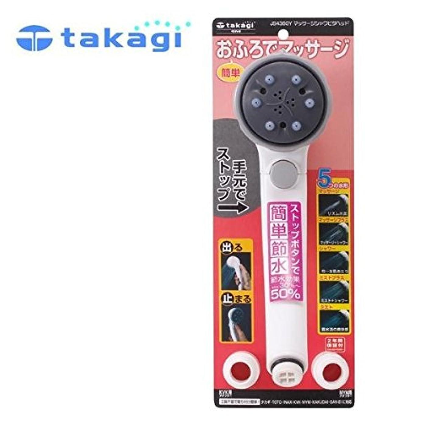 重要交渉するくそーtakagi タカギ 浴室用シャワーヘッド マッサージシャワピタヘッド【同梱?代引不可】