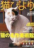 猫びより 2012年 11月号 [雑誌]