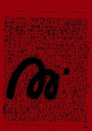 ひきこもりの手記[0]: ひきこもりのわたしからあなたに伝えたいこと あるいは孤独と狂気と殺人にかんする序文
