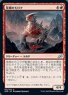 MTG マジック:ザ・ギャザリング 発根のモロク(アンコモン) イコリア:巨獣の棲処(IKO-133) | 日本語版 クリーチャー 赤