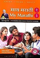 My Marathi (1) - Textbook And Workbook For Communicative Marathi - Set of 2 Books