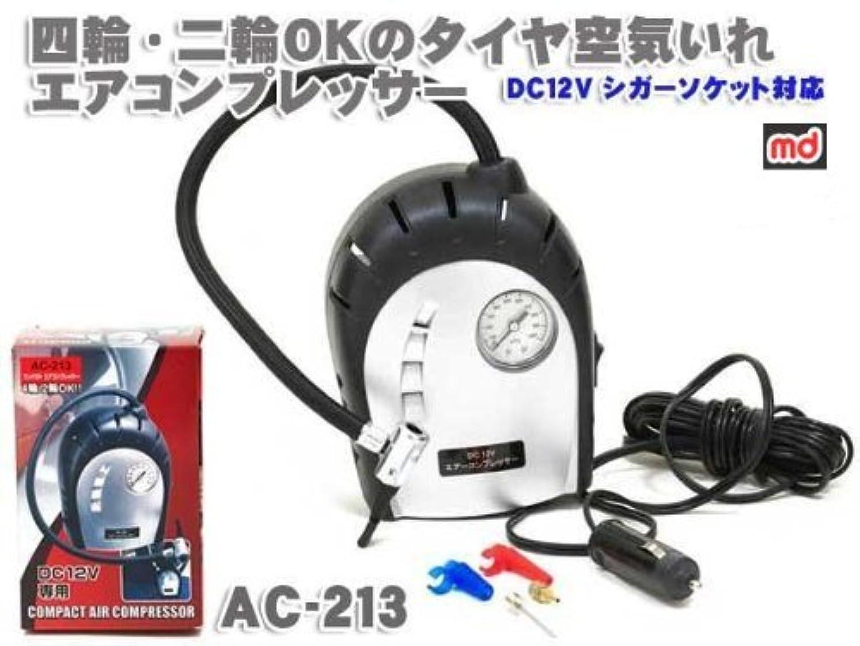 何かタヒチ独立してコンパクト エアーコンプレッサー AC-213 914932