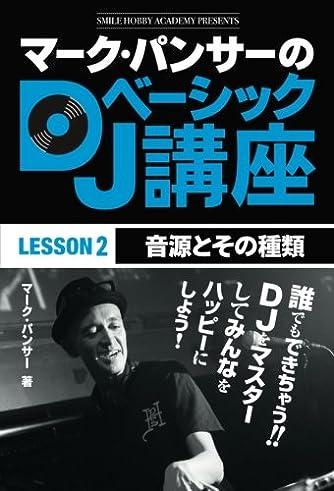 マーク・パンサーのDJ ベーシック講座 レッスン2
