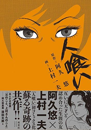 人喰い (アクションコミックス)の詳細を見る