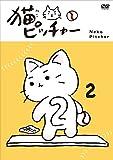 猫ピッチャー 2(通常版)[DVD]