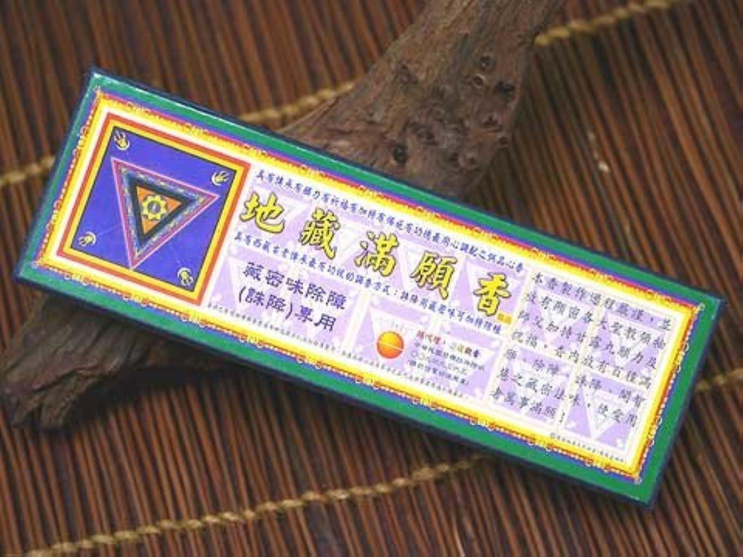 乙女絶壁聖書地蔵満願香 台湾のお香 彩蓮観音 地蔵満願香 おタイプ