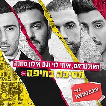מסיבה בחיפה (The Remixes)
