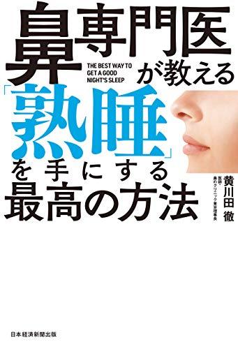 鼻専門医が教える 「熟睡」を手にする最高の方法 (日本経済新聞出版)