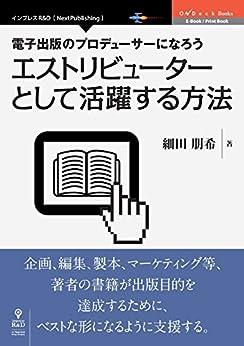 [細田 朋希]の電子出版のプロデューサーになろう エストリビューターとして活躍する方法 (OnDeck Books(NextPublishing))