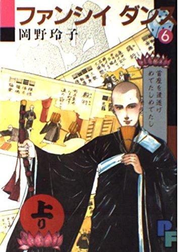 ファンシイダンス 6 (PFビッグコミックス 566)