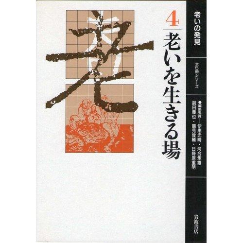 Oi o ikiru ba (Oi no hakken) (Japanese Edition)