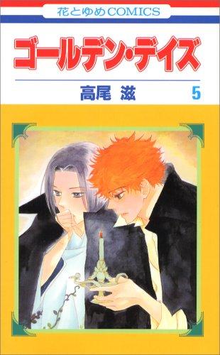 ゴールデン・デイズ 第5巻 (花とゆめCOMICS)