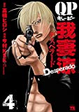 QP 我妻涼 ~Desperado~ 4 (ヤングチャンピオン・コミックス)