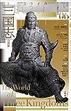 ユリイカ2019年6月号 特集=「三国志」の世界