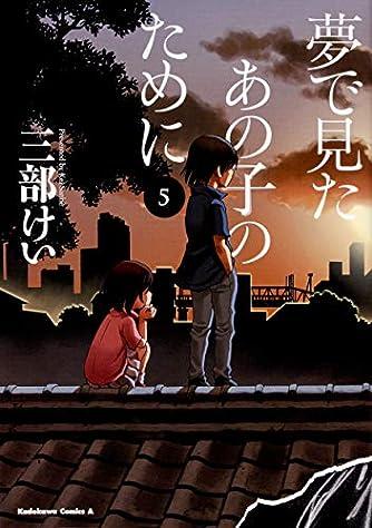 夢で見たあの子のために (5) (角川コミックス・エース)
