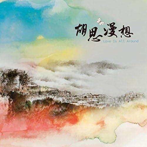 Zhu Lin, Zhou Zhi Hong & Gu Sheng Yi