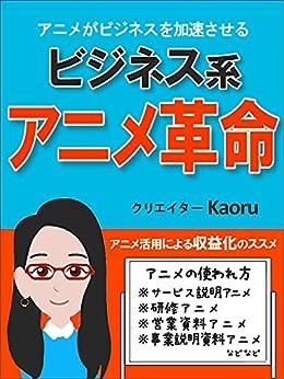 [Kaoru]のアニメがビジネスを加速させる!ビジネス系アニメ革命: ビジネスアニメ動画、ビヨンドを使ったビジネスのマネタイズ方法