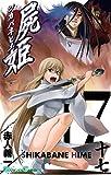 屍姫 17巻 (デジタル版ガンガンコミックス)