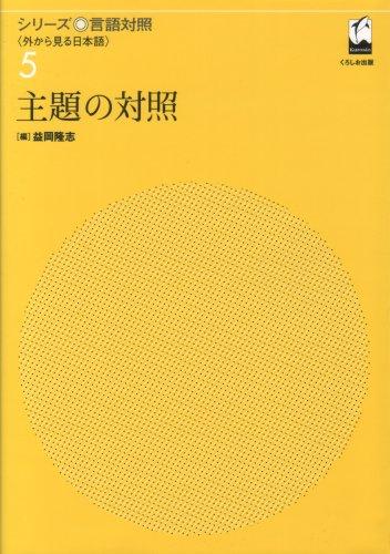 主題の対照 (シリーズ言語対照―外から見る日本語)