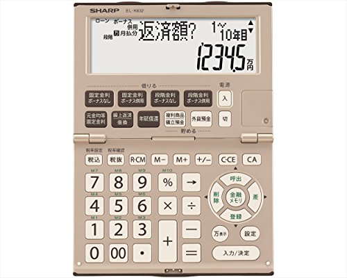 SHARP(シャープ)『金融電卓(EL-K632-X)』