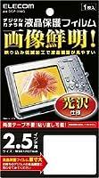 ELECOM 液晶保護フィルム デジタルカメラ ビデオカメラ用 2.5インチ 光沢 DGP-006G
