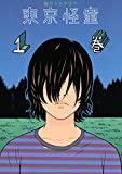 東京怪童(1) (モーニングコミックス)