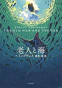 [ヘミングウェイ, 高見浩]の老人と海(新潮文庫)