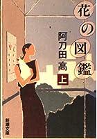 花の図鑑〈上〉 (新潮文庫)