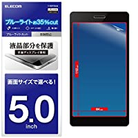 エレコム スマホ 液晶保護フィルム 汎用 5.0インチ用 ブルーライトカット 反射防止 [日本製] P-50FLBLN