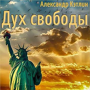 Дух свободы