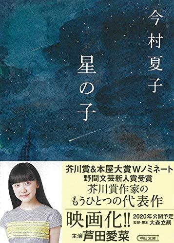 星の子 (朝日文庫)の詳細を見る