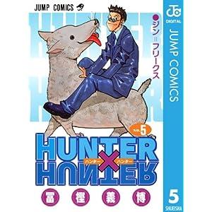"""HUNTER×HUNTER モノクロ版 5 (ジャンプコミックスDIGITAL)"""""""