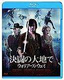 決闘の大地で ウォリアーズ・ウェイ [Blu-ray] image