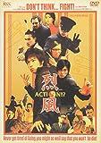 烈風 Action!?[DVD]