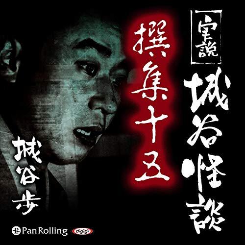 『実説 城谷怪談 撰集十五』のカバーアート