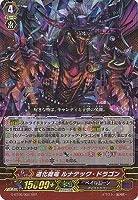 カードファイトヴァンガードG 第5弾「月煌竜牙」 / G-BT05 / 008 道化魔竜 ルナテック・ドラゴン RRR