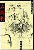 人間豹 (江戸川乱歩文庫)