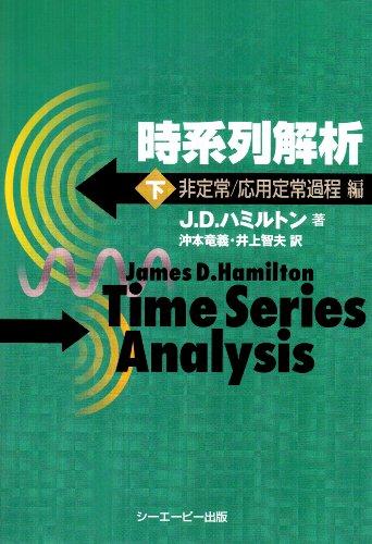 時系列解析〈下〉非定常/応用定常過程編