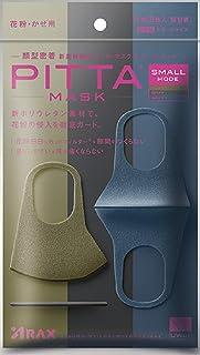 ARAX Pitta Mask Small Mode