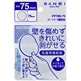 SANEI 吸盤用 スーパー補助板 直径75mm 透明 PP780-75