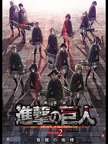 劇場版「進撃の巨人」Season 2~覚醒の咆哮~