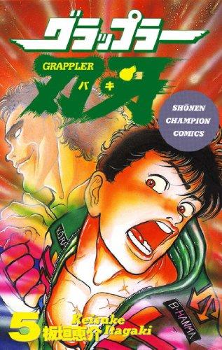 グラップラー刃牙 5 (少年チャンピオン・コミックス) - 板垣恵介