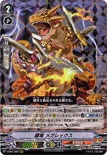 カードファイトヴァンガードV エクストラブースター 第1弾 「The Destructive Roar」/V-EB01/005 餓竜 メガレックス RRR