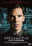 イミテーション・ゲーム エニグマと天才数学者の秘密 [DVD] image