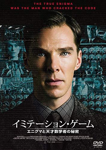 Benedict Cumberbatch - The Imitation Game [Edizione: Giappone]
