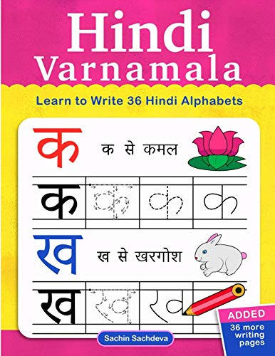 Compare Textbook Prices for Hindi Varnamala: Learn to Write 36 Hindi Alphabets for Kids Ages 3-5 1 Edition ISBN 9781545246603 by Sachdeva, Sachin